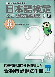 日本語検定 公式過去問題集 2級 平成30年