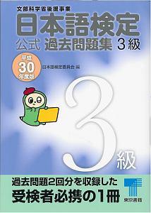 日本語検定 公式過去問題集 3級 平成30年