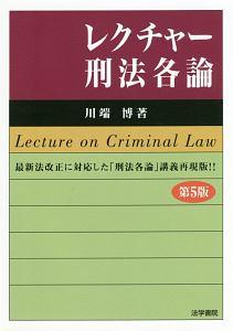 レクチャー刑法各論<第5版>