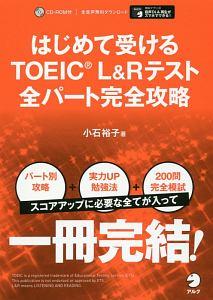 はじめて受けるTOEIC L&Rテスト 全パート完全攻略
