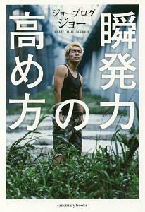 『瞬発力の高め方』三崎和雄