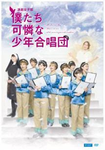 演劇女子部「僕たち可憐な少年合唱団」