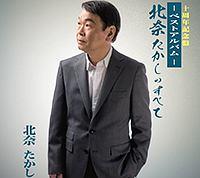 北奈たかしのすべて -ベストアルバム-