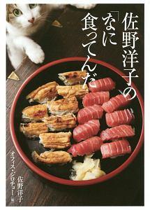 『佐野洋子の「なに食ってんだ」』佐野洋子