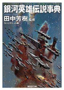 『銀河英雄伝説事典』田中芳樹