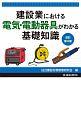 建設業における電気・電動器具がわかる基礎知識<改訂第3版>