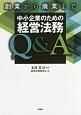創業から廃業まで 中小企業の経営法務Q&A