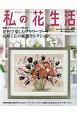 私の花生活 押し花でハッピーライフ(89)