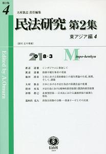 民法研究 2-4 東アジア編4