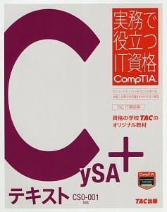 CySA+ テキスト CS0-001対応 実務で役立つIT資格CompTIAシリーズ