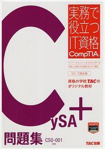 CySA+ 問題集 CS0-001対応 実務で役立つIT資格CompTIAシリーズ