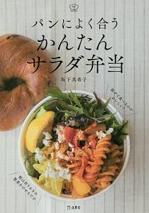 『パンによく合う かんたんサラダ弁当 料理の本棚』東京カレンダー