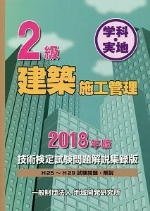 2級建築施工管理<技術検定試験問題解説集録版> 2018