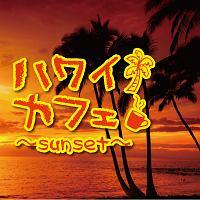 ハワイカフェ~sunset~