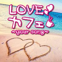 LOVEカフェ~your song~
