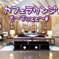 カフェラウンジ~jazz~