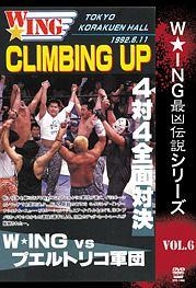 CLIMBING UP 4対4全面対決 W★ING vs プエルトリコ軍 1992.6.11 後楽園ホール