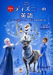 ディズニーの英語 コレクション18 アナと雪の女王 家族の思い出 音声DL付