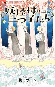 『妖怪村の三つ子たち』梅サト