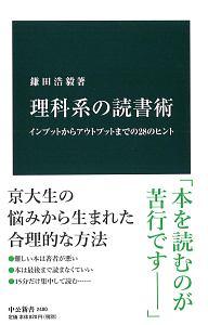『理科系の読書術』鎌田浩毅