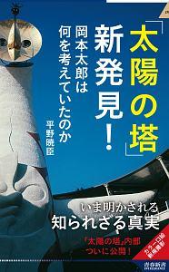 『「太陽の塔」新発見!』平野暁臣