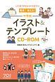 簡単!使える!中学校 イラスト&テンプレート CD-ROM