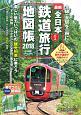 最新 全日本鉄道旅行地図帳 2018