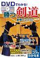 DVDでわかる!勝つ剣道 最強のコツ50<改訂版>