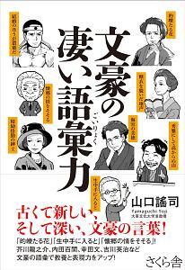 『文豪の凄い語彙力』有田哲平