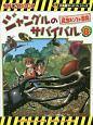 ジャングルのサバイバル 昆虫キングの激突 大長編サバイバルシリーズ (8)