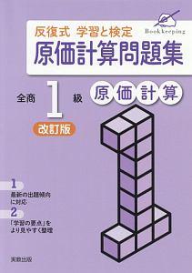 反復式学習と検定原価計算問題集全商1級原価計算
