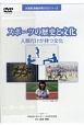 スポーツの歴史と文化 大修館保健体育DVDシリーズ 人類だけが持つ文化
