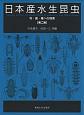 日本産水生昆虫<第二版> 科・属・種への検索