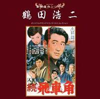 東映傑作シリーズ 鶴田浩二 ベストコレクション