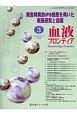 血液フロンティア 28-3 特集:疾患特異的iPS細胞を用いた病態研究と創薬