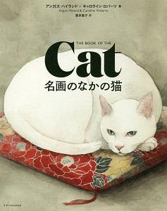 『名画のなかの猫』デイヴィッド・シルヴェスター