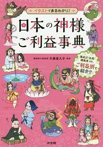 『日本の神様ご利益事典』平藤喜久子
