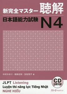 友松悦子『新完全マスター 聴解 日本語能力試験N4』