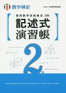 実用数学技能検定 記述式演習帳 数学検定2級