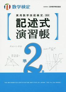 実用数学技能検定 記述式演習帳 数学検定準2級