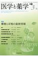 医学と薬学 75-3 特集:難聴と耳鳴の最新情報