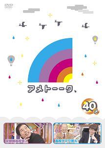 アメトーーク!DVD40 メ