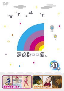 アメトーーク!DVD41 ア