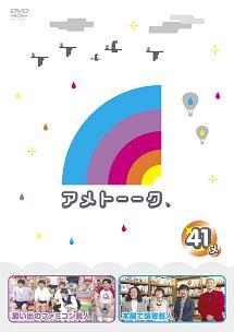 アメトーーク!DVD41 メ