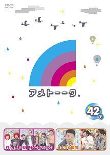 アメトーーク!DVD42 ア