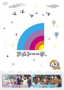 アメトーーク!DVD42 メ