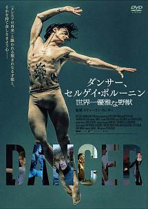 イラン・エシュケリ『ダンサー、セルゲイ・ポルーニン 世界一優雅な野獣』