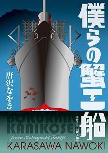 唐沢なをき『僕らの蟹工船 小林多喜二『蟹工船』より』