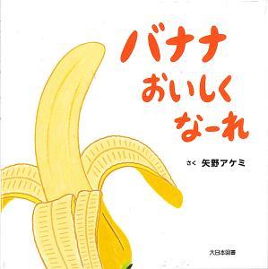 『バナナおいしくなーれ』矢野アケミ