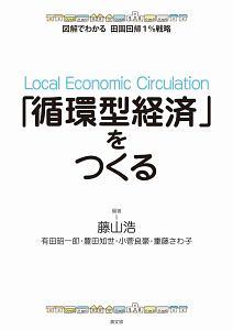 『「循環型経済」をつくる』ジェームズ・モリーナ